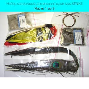 Набор материалов для вязания сухих мух STRIKE