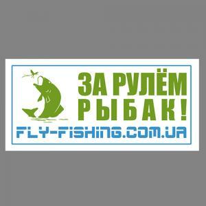 """Наклейка на авто """"ЗА РУЛЁМ РЫБАК"""" Blue/Green"""